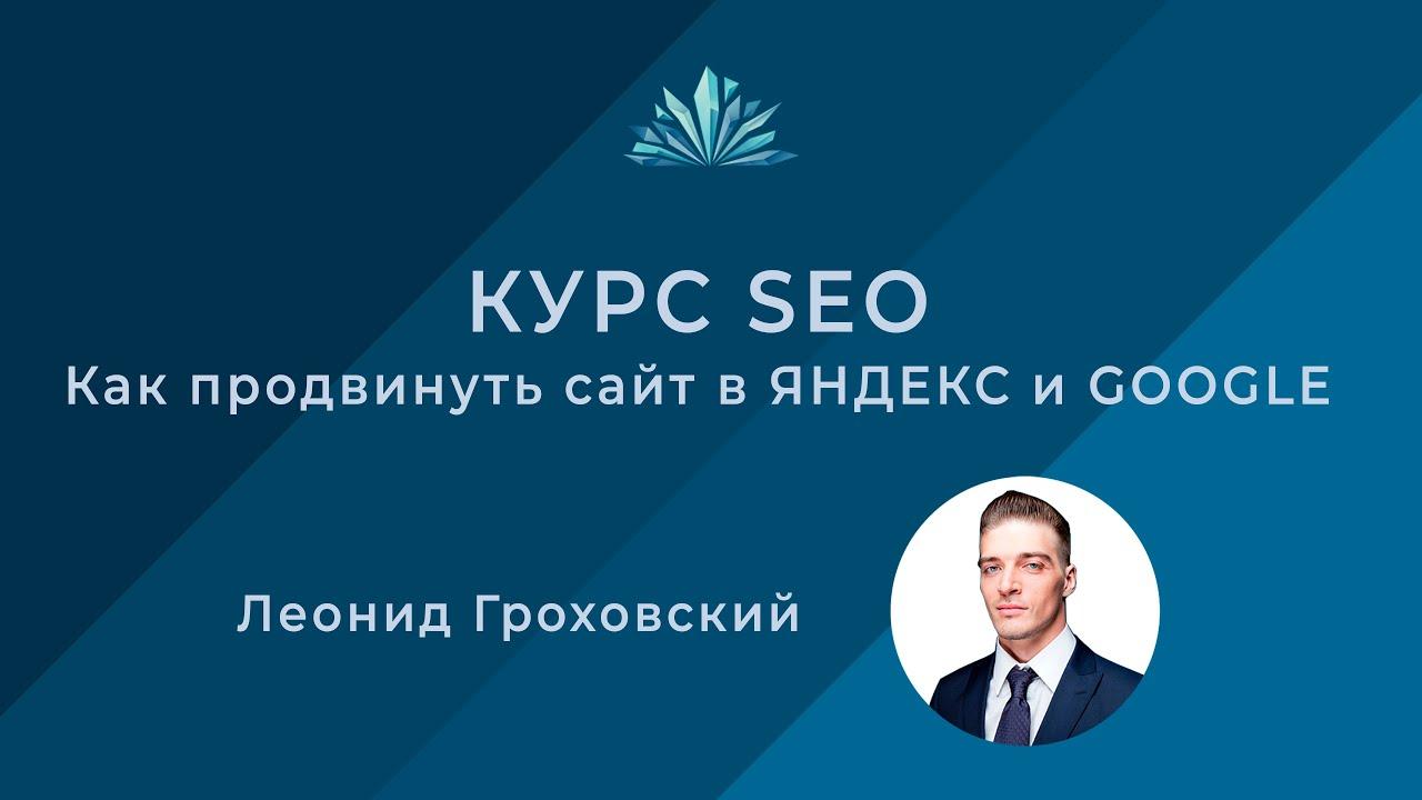 Курс как продвинуть сайт в Яндекс и