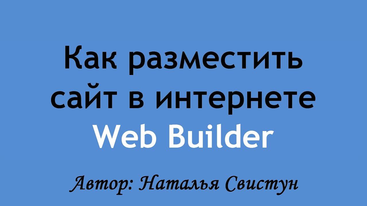 Как разместить сайт в интернете