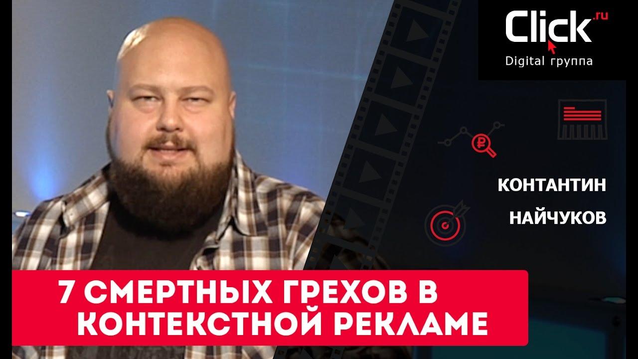 смертных грехов в контекстнои рекламе Константин Найчуков Контекстная реклама от А до Я