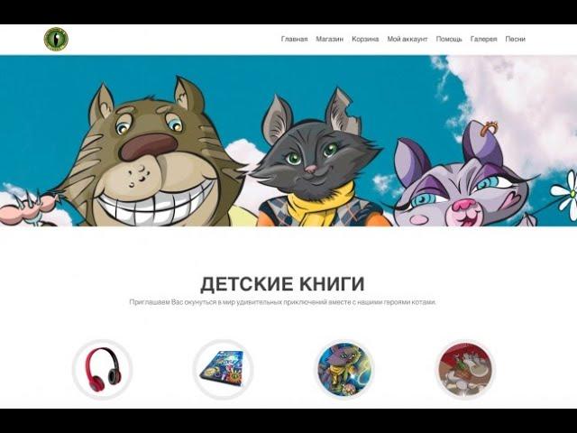 оздам интернет-магазин на Вордпресс Сделаю за рублей