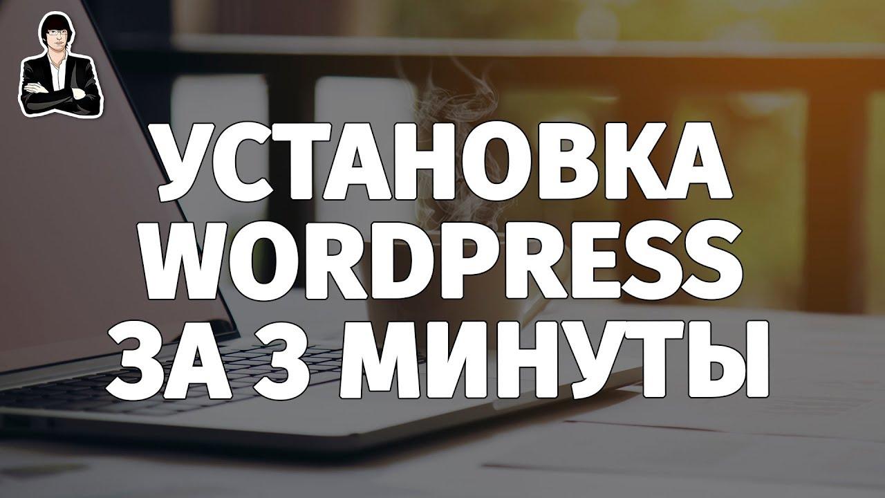Установка Вордпресс на хостинг Создание сайта на Вордпресс с нуля