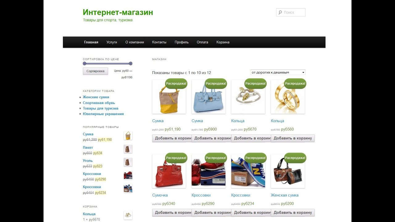 Создание интернет-магазина Вордпресс шаблон