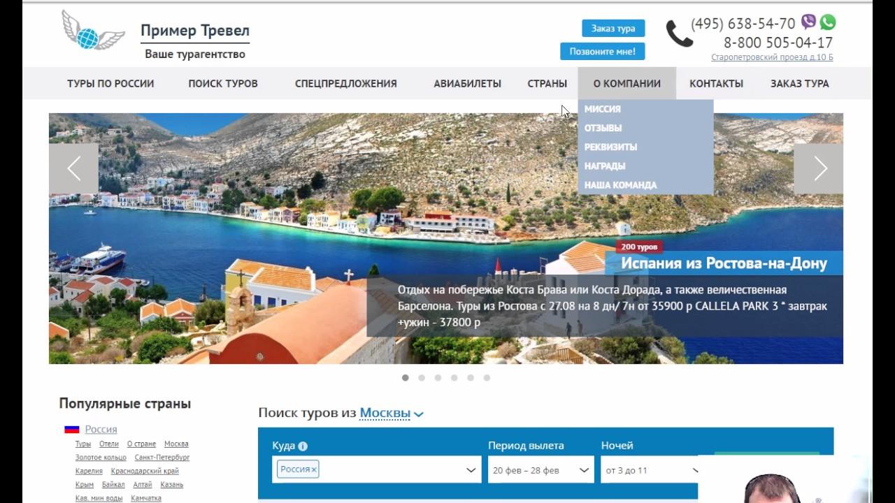 Сайт для турфирмы и турагентства и туроператора под ключ