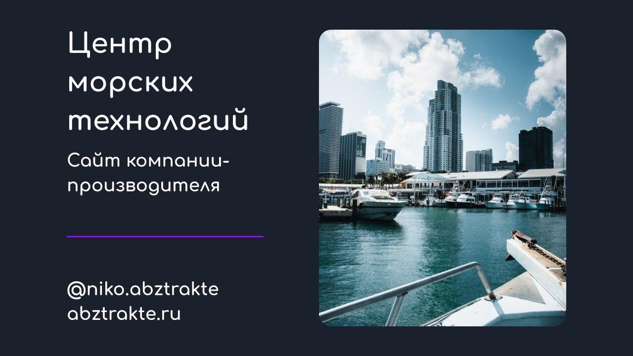 Редизайн сайта Центра морских технологий