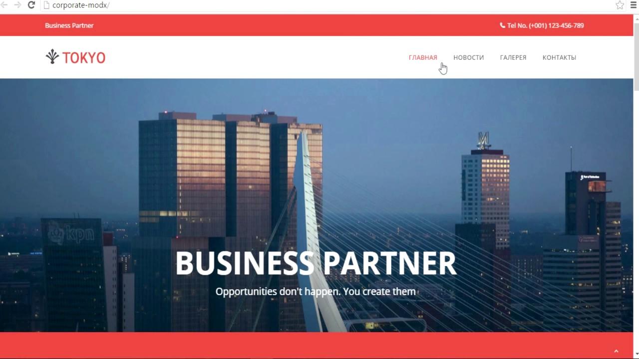 Создание корпоративного сайта на урок Комментарии на