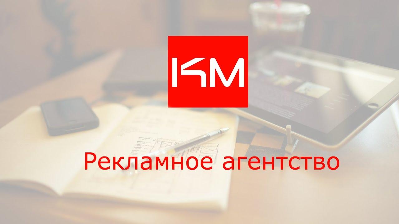 КМ Бизнес Как открыть рекламное агентство Часть