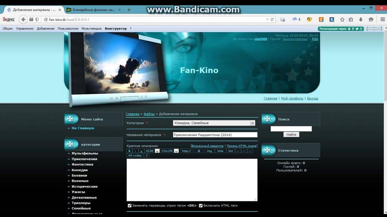 Как добавить фильм на сайт