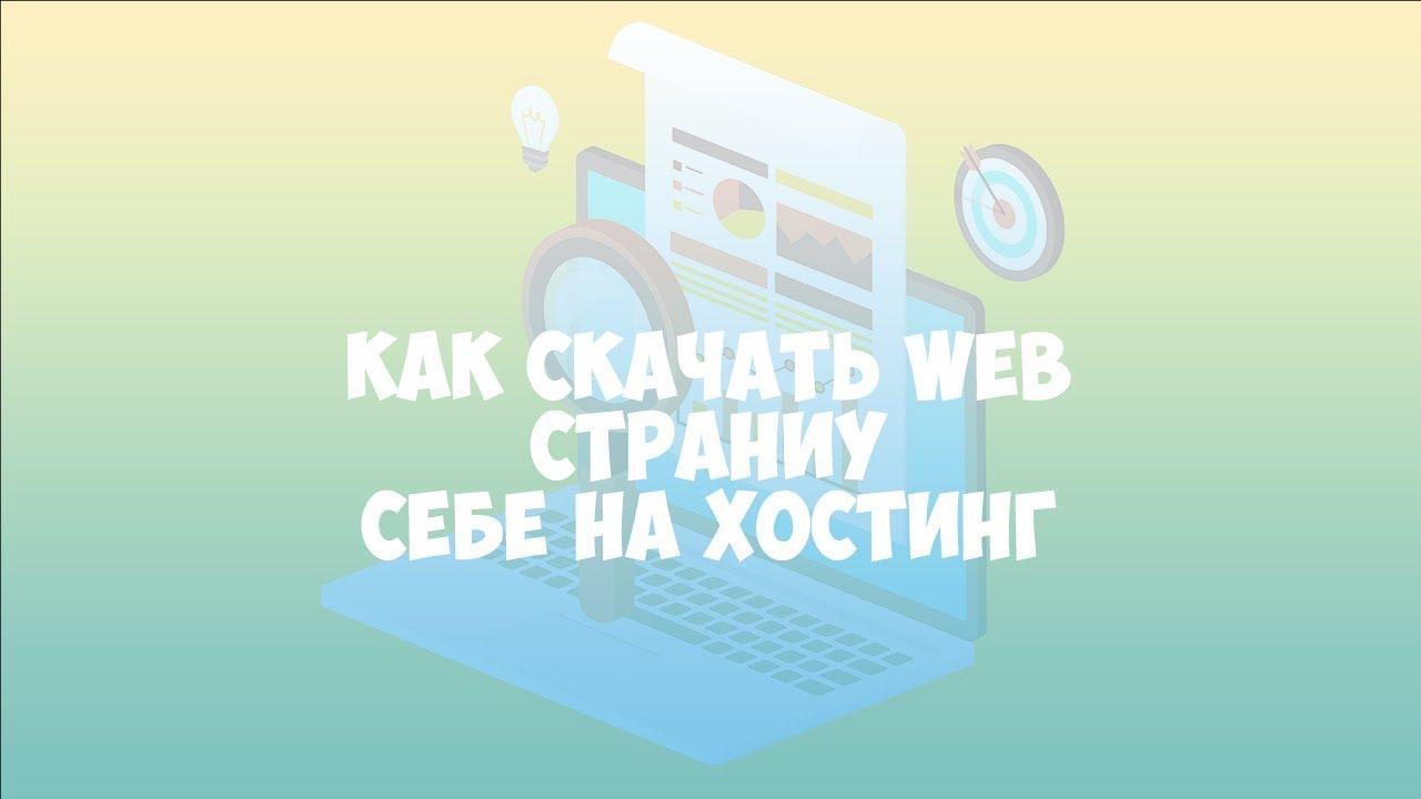 Арбитраж для новичков Как скопировать сайт за минуту и залить себе на хостинг