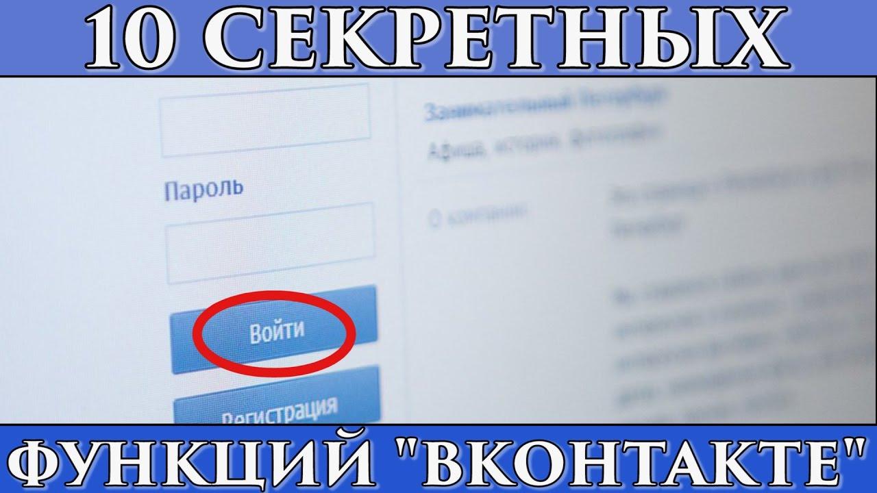 СЕКРЕТНЫХ ФУНКЦИЙ САЙТА ВКОНТАКТЕ ВК
