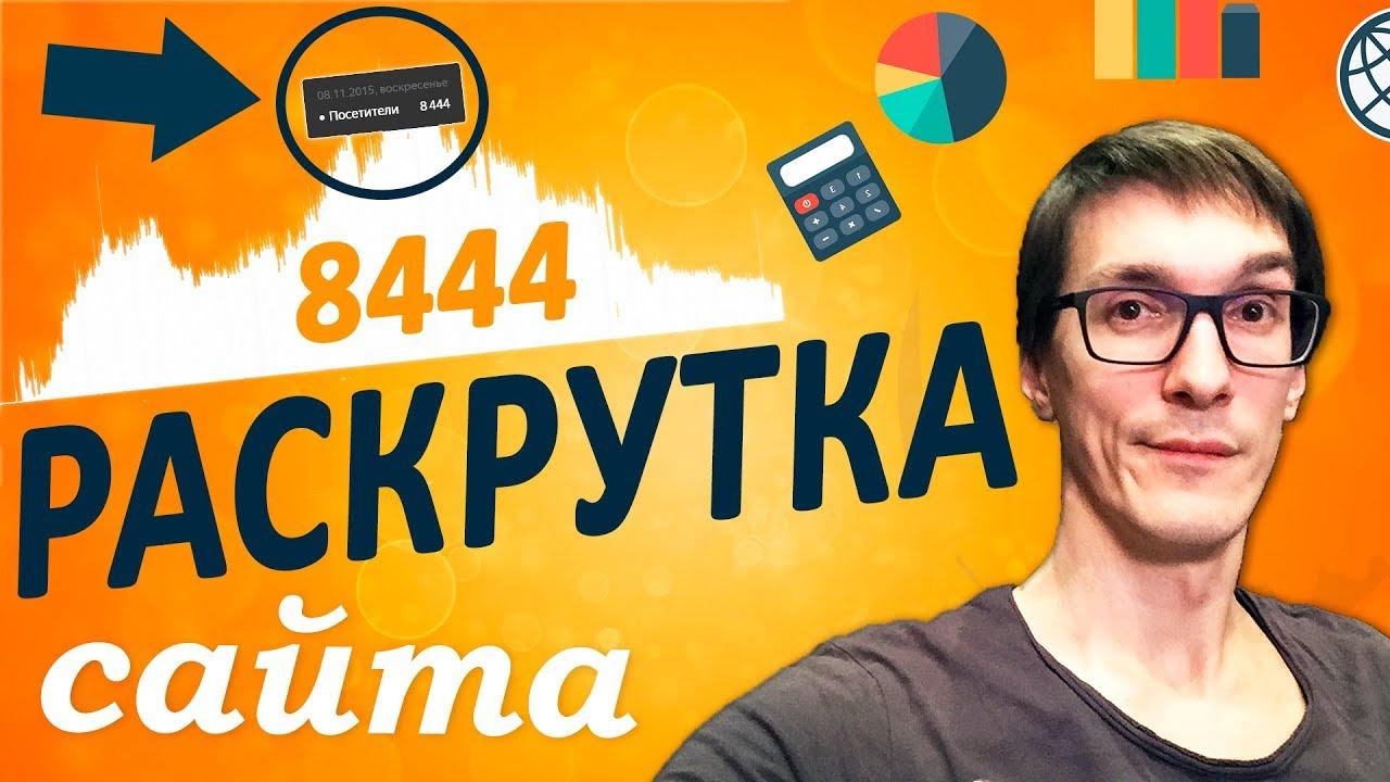 Как раскрутить сайт самостоятельно до посетителей продвижение сайта в Яндексе и