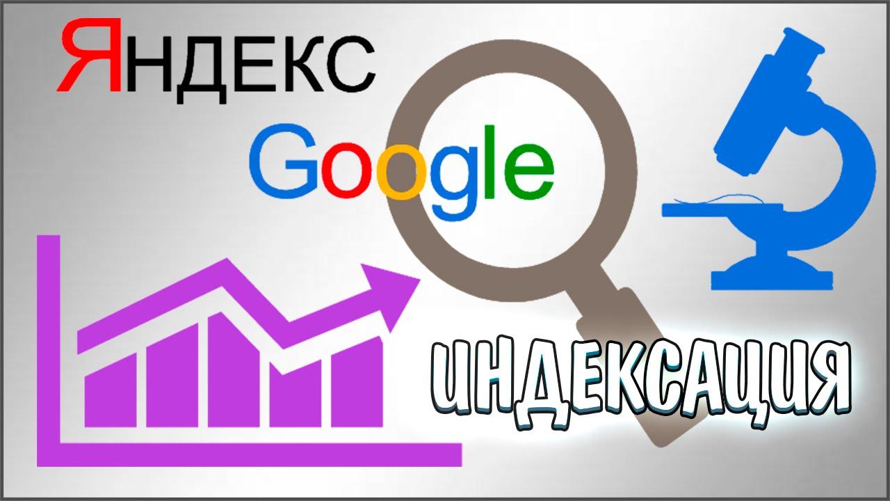 Как ускорить индексацию сайта в Яндекс и - способы