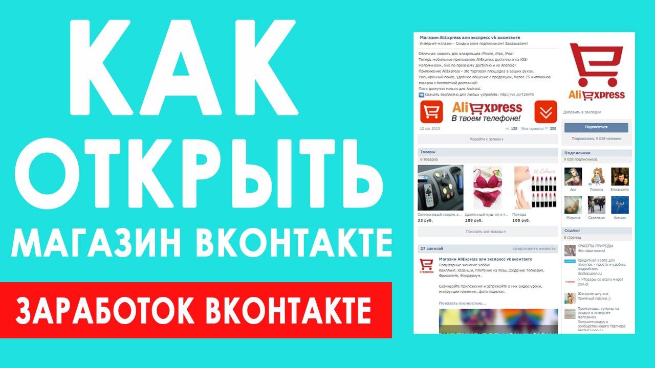 Как открыть интернет-магазин ВКонтакте Секреты открытия интернет-магазина в ВК