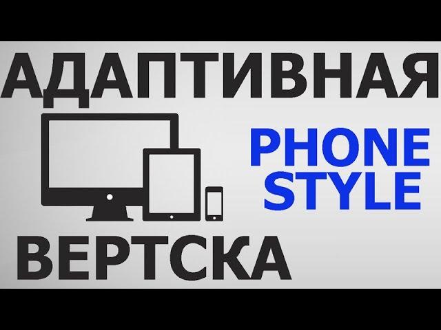 Адаптивная верстка сайта для мобильных устройств