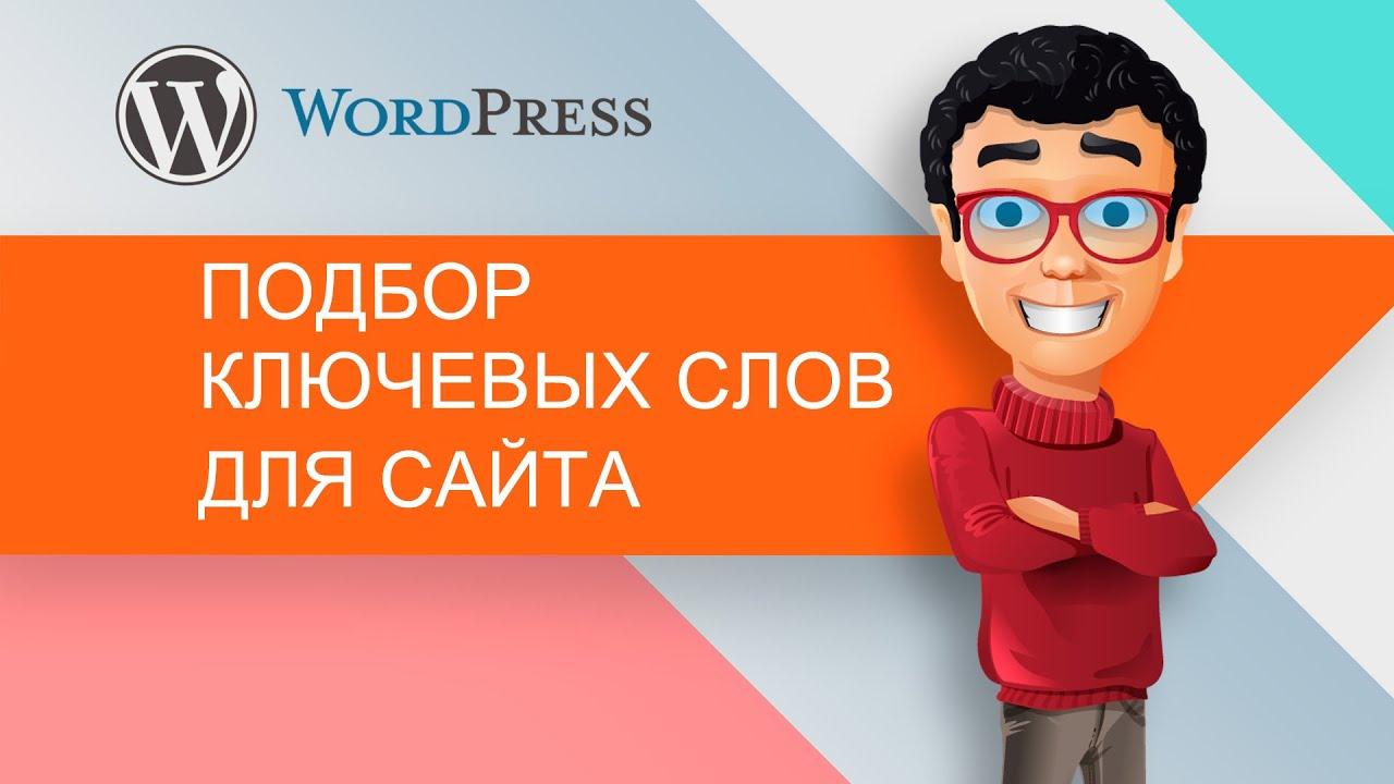 Подбор ключевых слов для сайта - как искать запросы для продвижения сайта