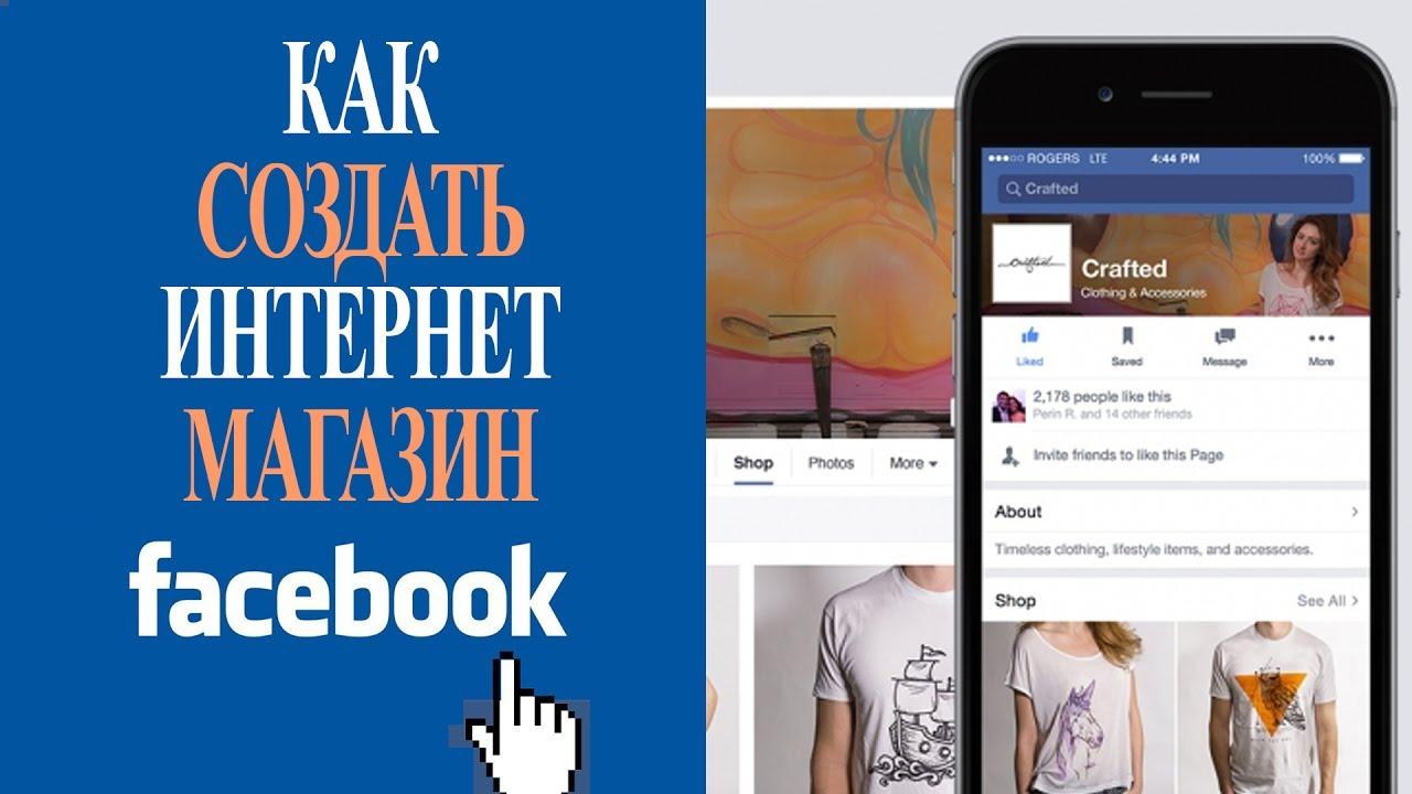 Создаем интернет магазин на бизнес странице в Фейсбук продавайте товар прямо со своей страницы