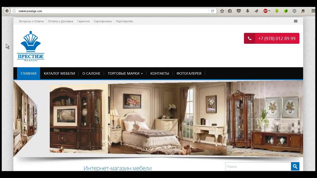 Сайт для продажи мебели как его сделать правильно - ММКЦ