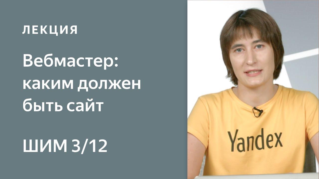 ЯндексВебмастер каким должен быть саит - Школа интернет-маркетинга Яндекса