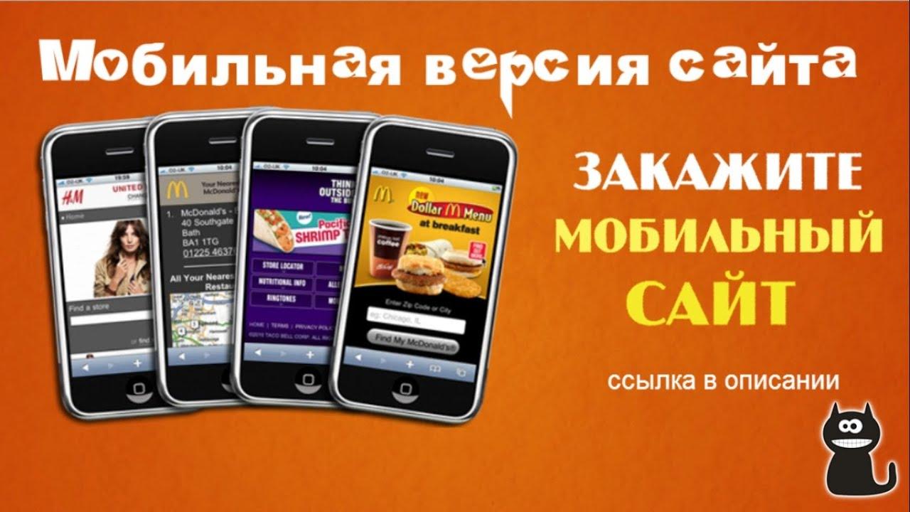 Мобильная версия сайта Я рекомендую Лучшая оценка мобильного сайта