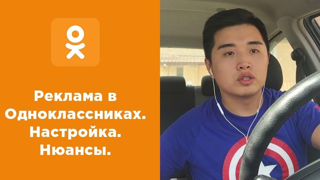 Как запустить рекламу в Одноклассниках с помощью