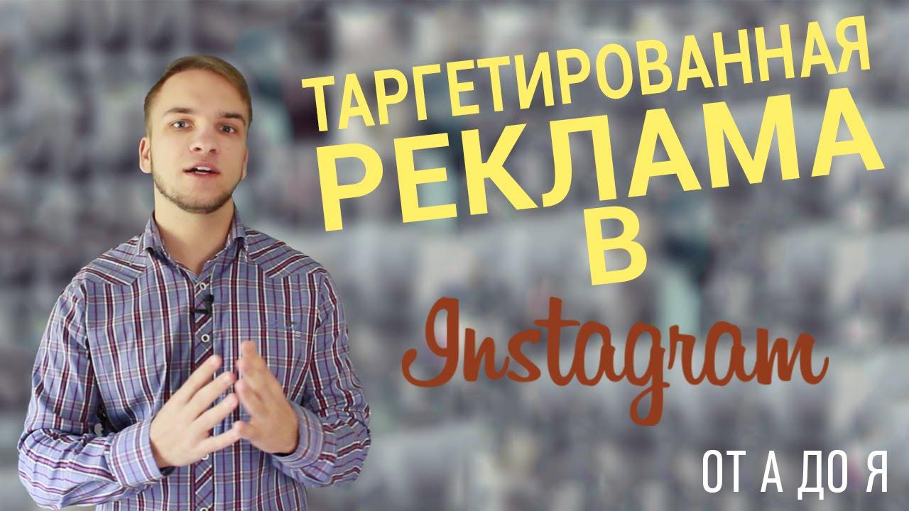 Таргетированная реклама в Инстаграм от А до Я Пошаговая настройка