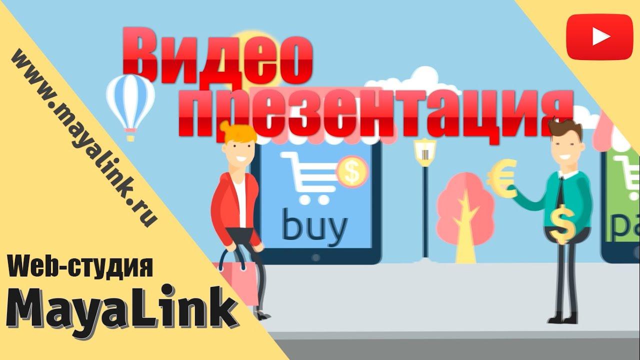 Создание сайтов видео роликов под заказ Настройка рекламы в интернете