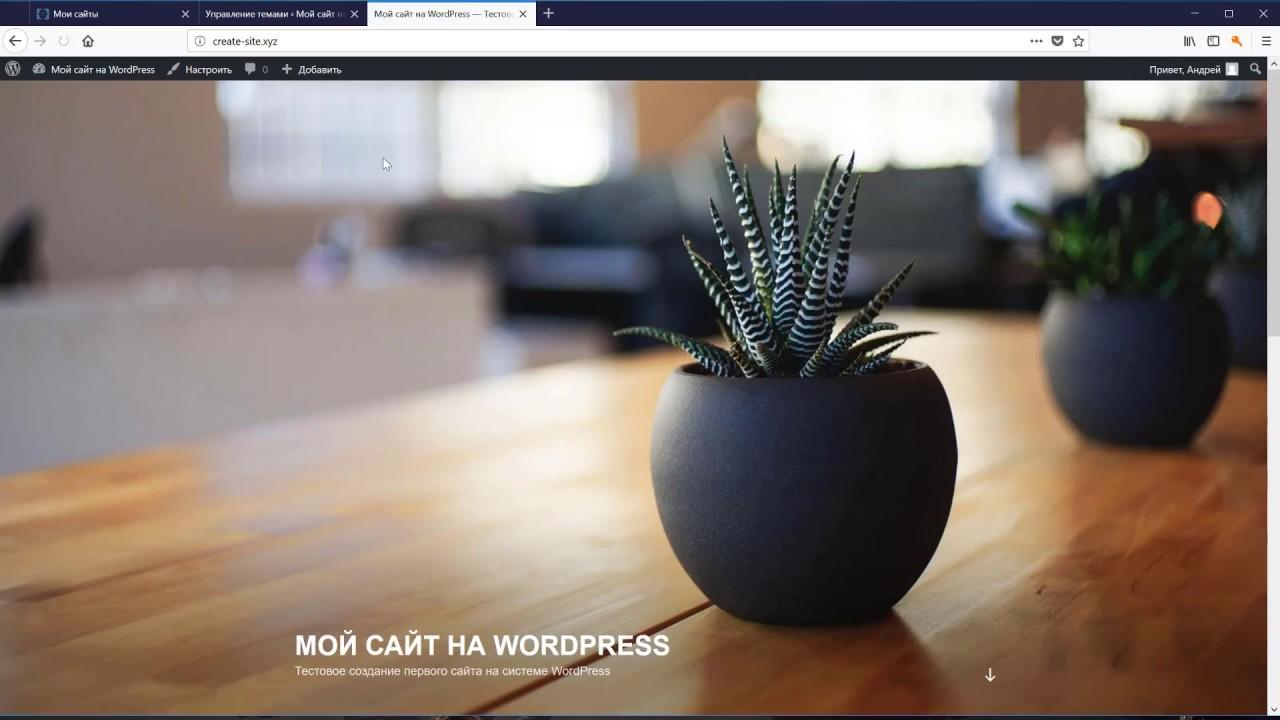 Как создать сайт на Вордпресс за час используя плагин Вордпресс