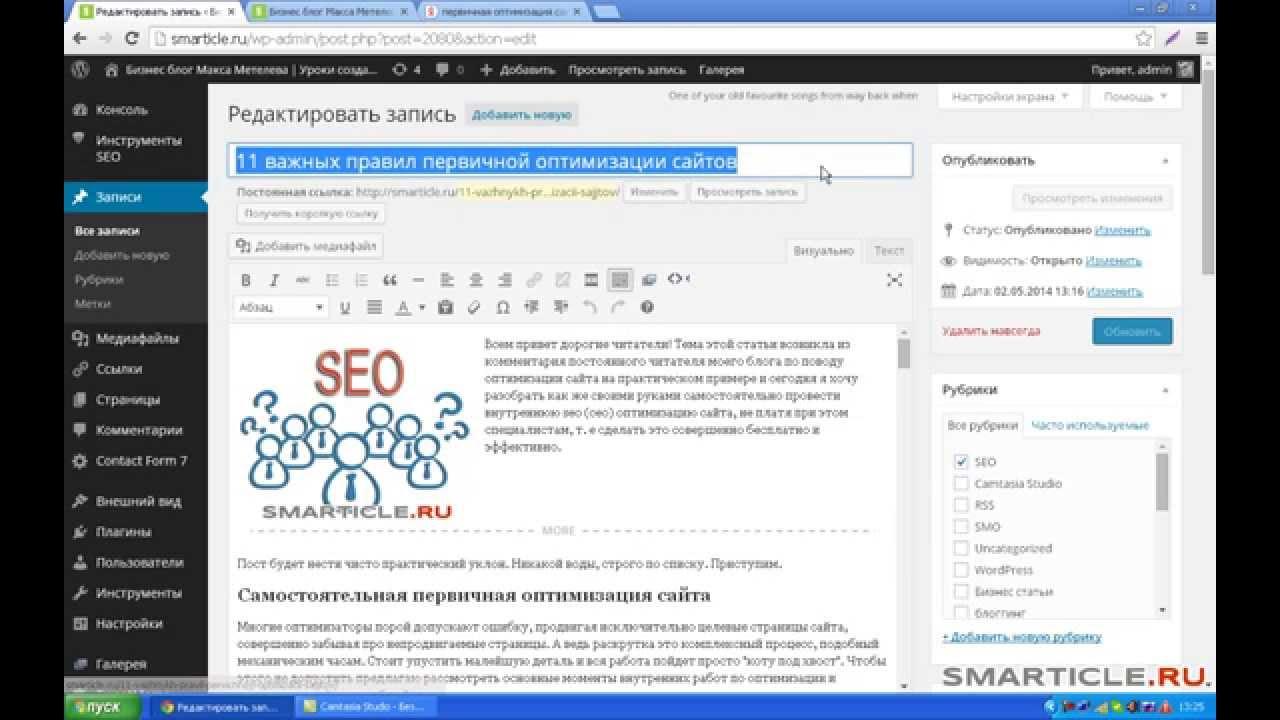 сео внутренняя оптимизация сайта своими руками самостоятельно и бесплатно