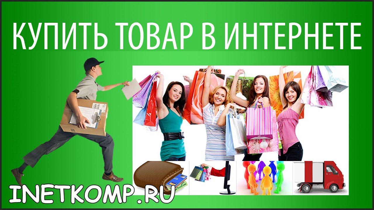 Как купить товар в Интернет Магазине Покупка товаров через Интернет