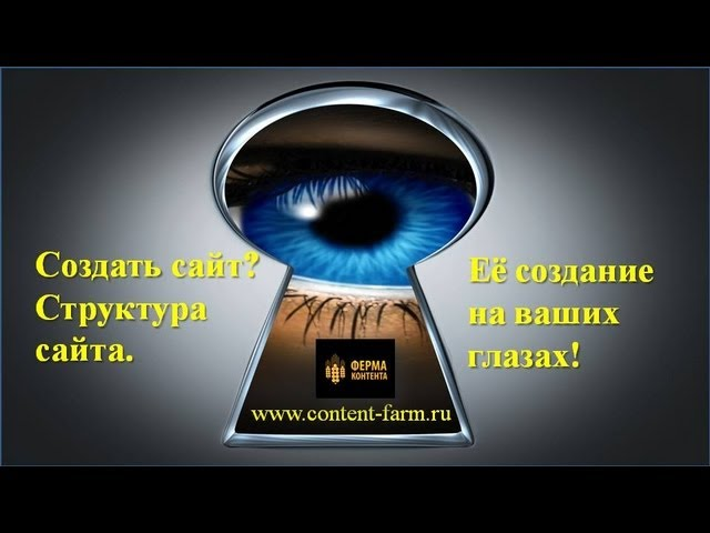 Создать сайт Структура сайта Её создание на ваших глазах