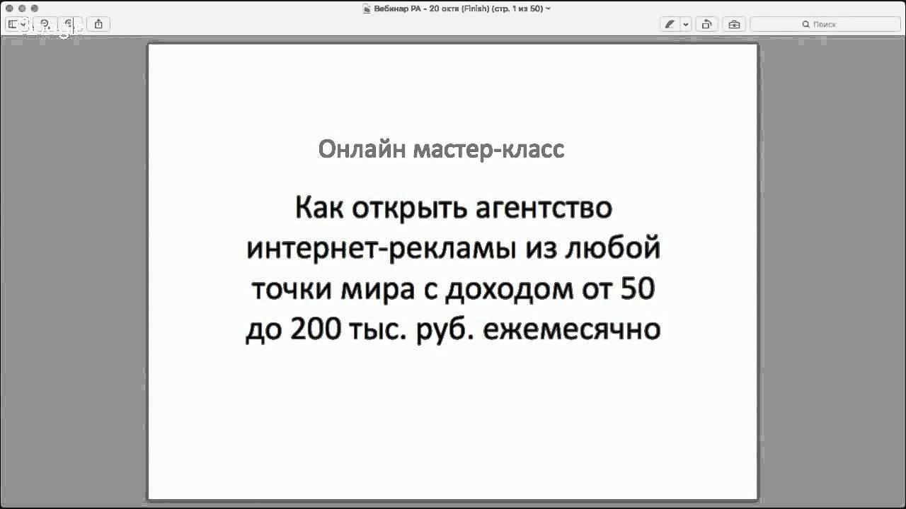 Вебинар Как открыть агентство интернет-маркетинга