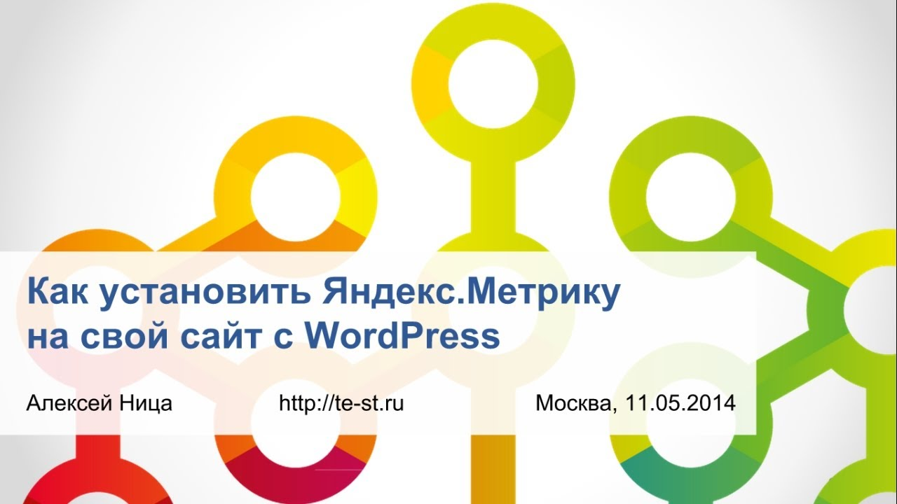 Как установить ЯндексМетрику на свой сайт с Вордпресс
