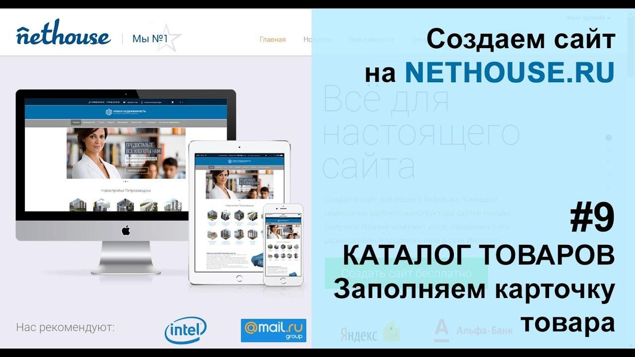 Создание сайта на КАТАЛОГ ТОВАРОВ добавление товара