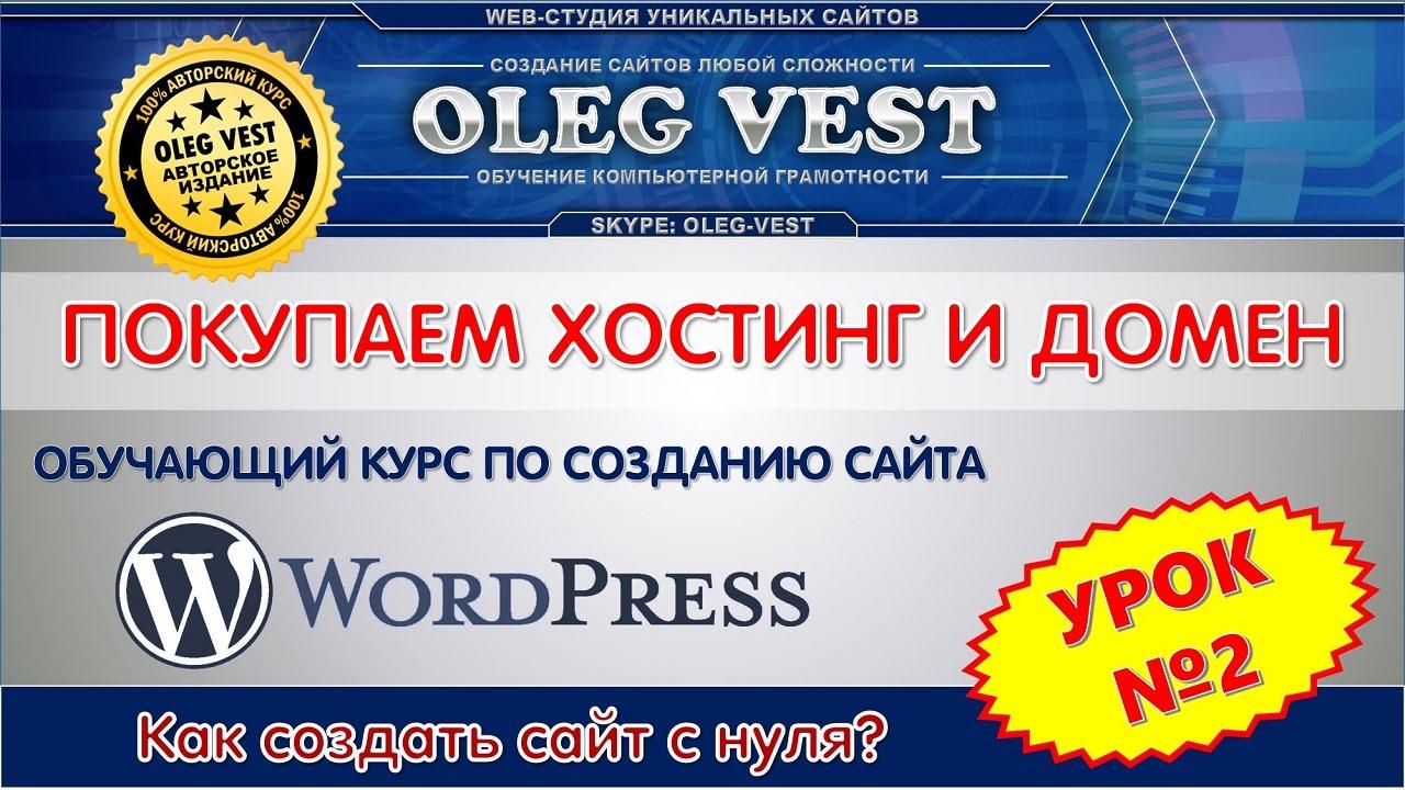 Урок Покупаем хостинг и домен Создание сайта на Вордпресс Авторский курс по созданию сайта