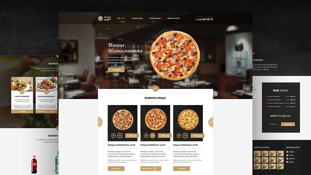 Мастер веб-дизайна Создание дизайна сайта пиццерии