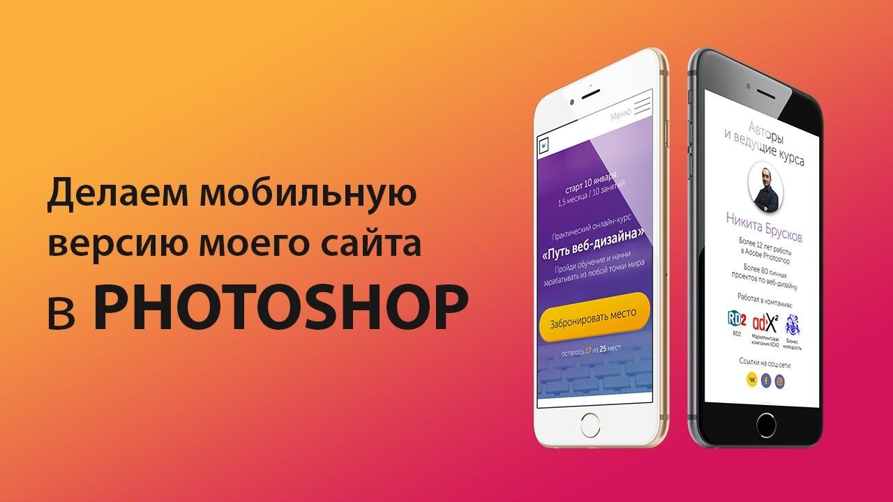 Создание дизайна мобильной версии сайта Ускоренное видео