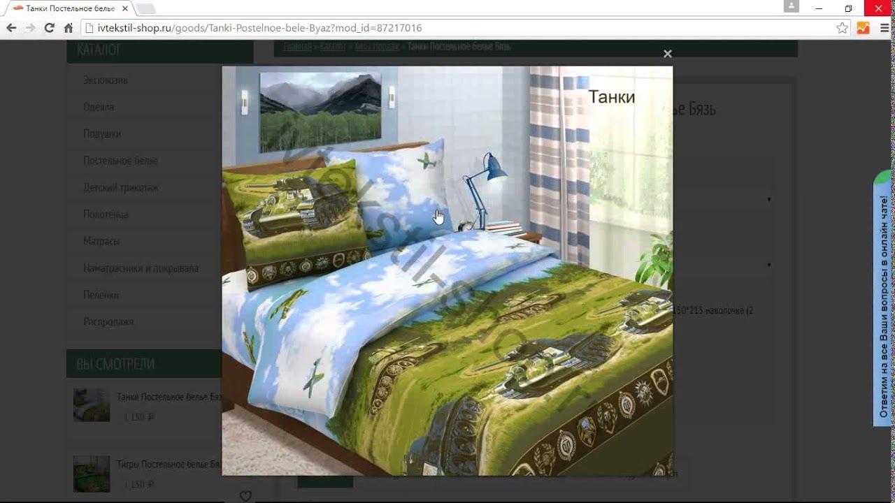 Как сделать заказ в интернет-магазине Ивановский текстиль