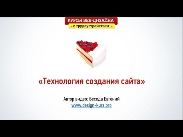 Веб-дизайн Технология создания сайта - ТОРТ -дизайн