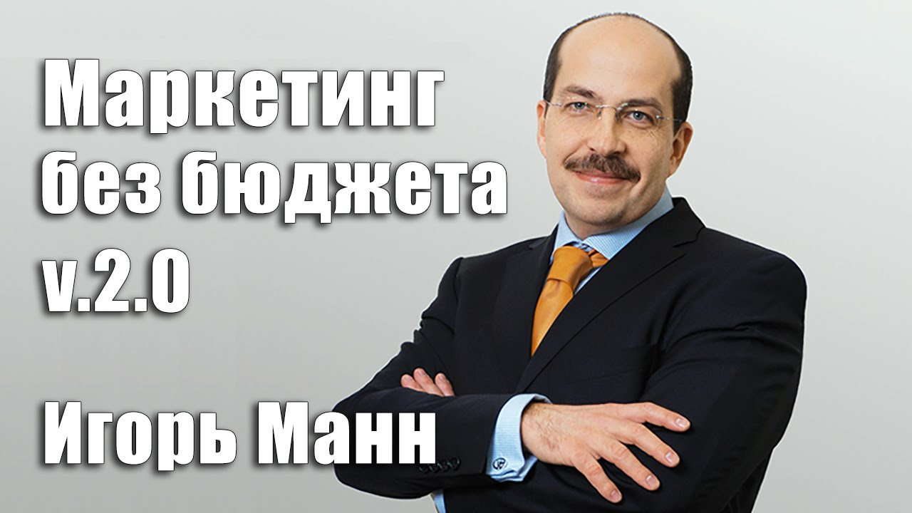 Маркетинг без бюджета Советы на год Игорь Манн Вебинары