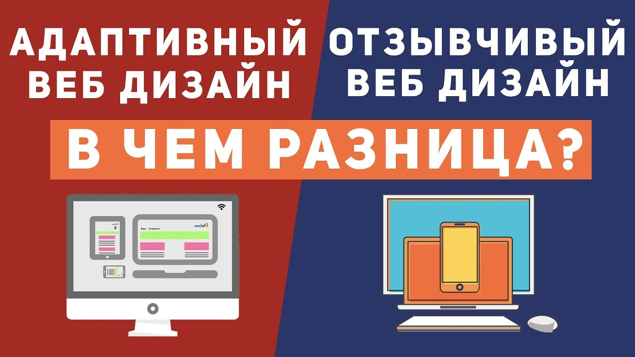 Уроки В чем разница адаптивный и отзывчивый дизайн сайта