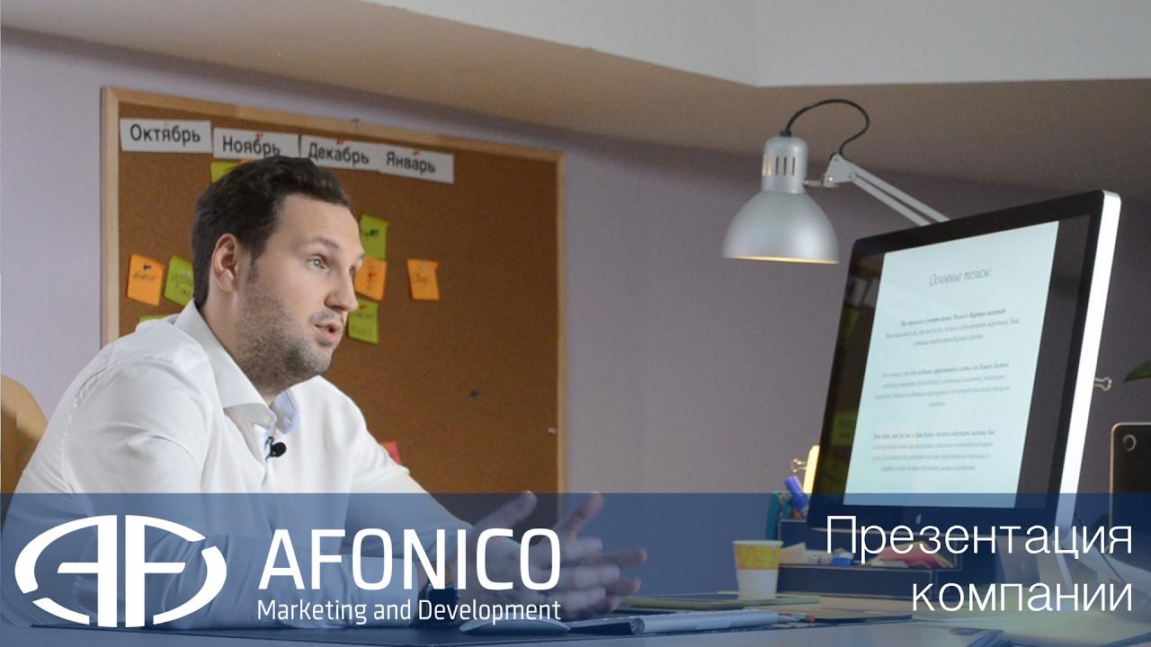 Презентация компании Афонико Разработка сайтов продвижение дизайн Видео -