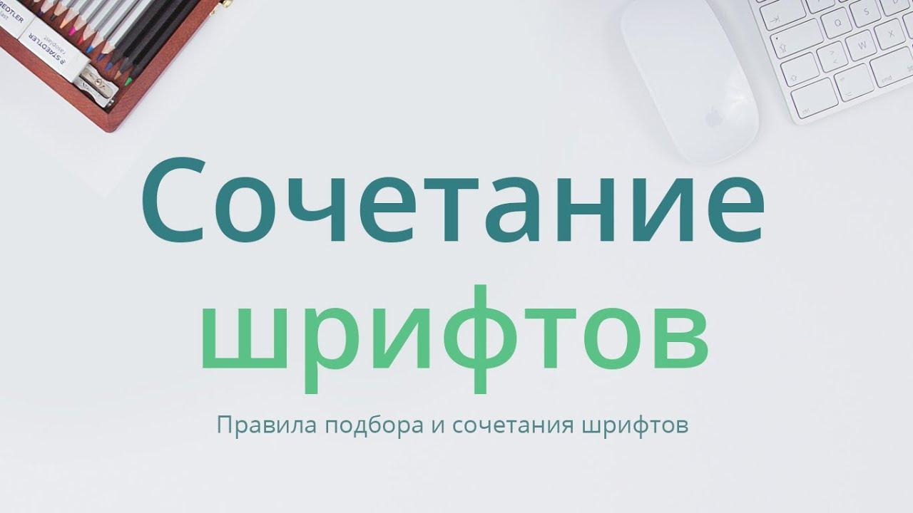 Сочетание шрифтов в дизайне сайтов Урок