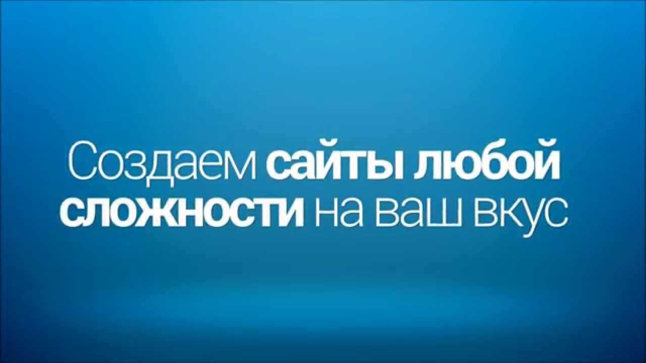 Создание сайтов в Казахстане Астана Алматы Шымкент
