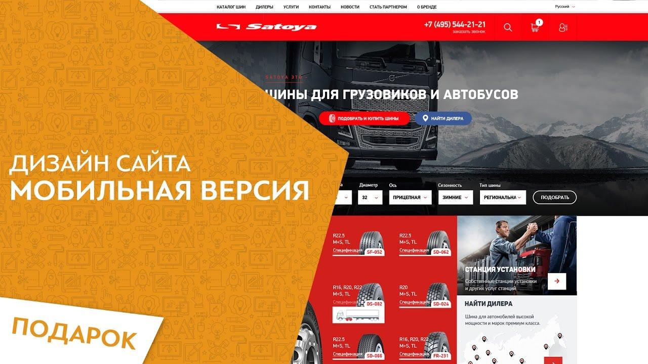 Адаптированный сайт в фотошопе Учимся делать мобильную версию сайта