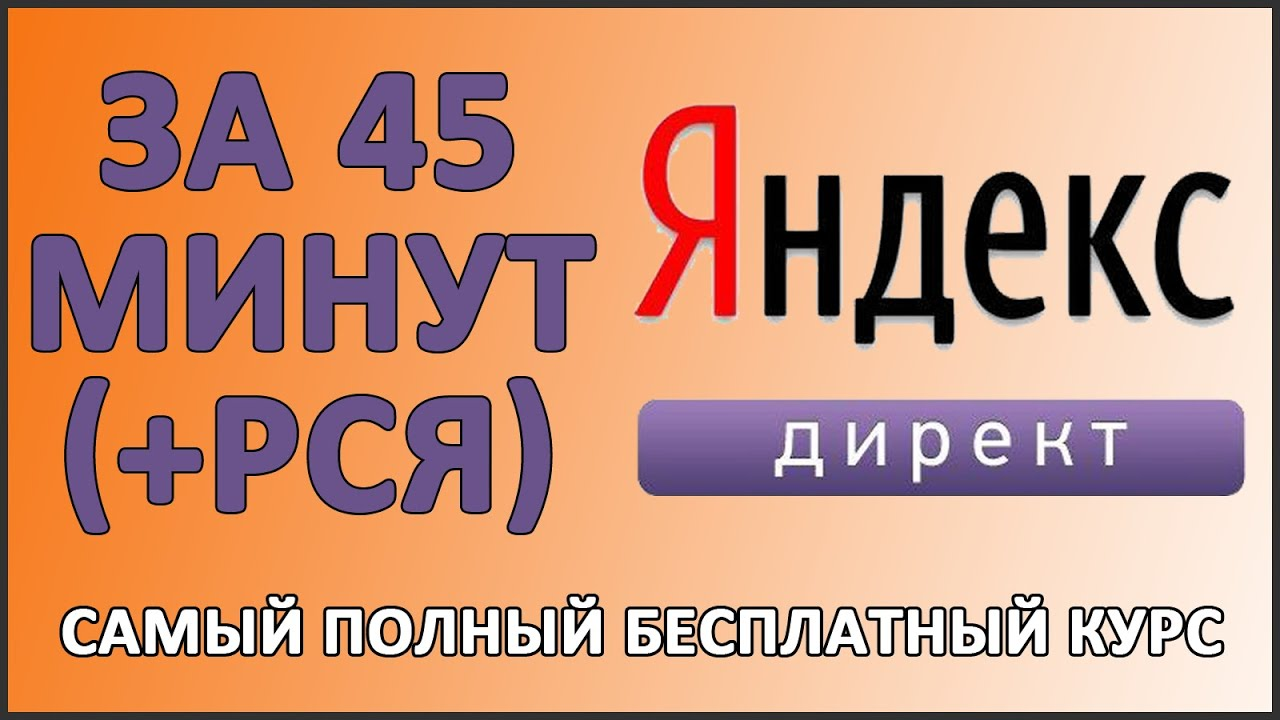 Яндекс Директ от А до Я ПоискРСЯ Настройка Яндекс Директ Как настроить рекламу Яндекс Директ