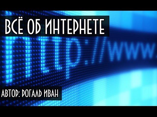 Что такое браузер что такое интернет что такое сайт и домен