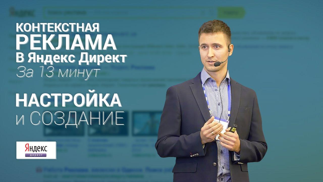 Контекстная реклама в Яндекс Директ за минут - настройка и создание Яндекс Директ своими руками