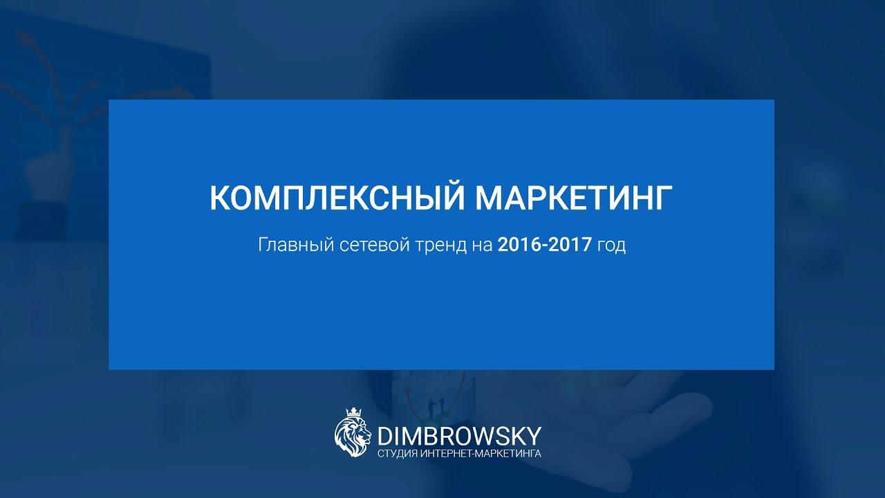 Комплексный маркетинг - главный сетевой тренд на - год
