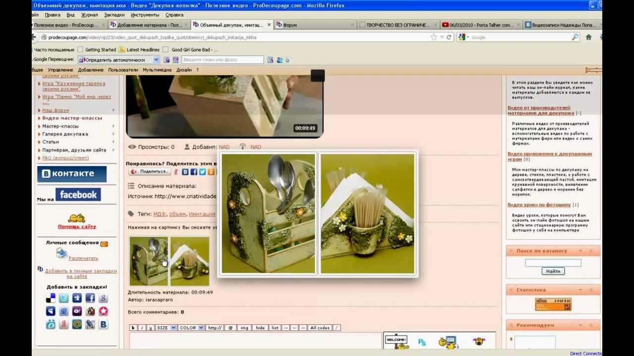 Как загрузить видео в модуль видео на сайт
