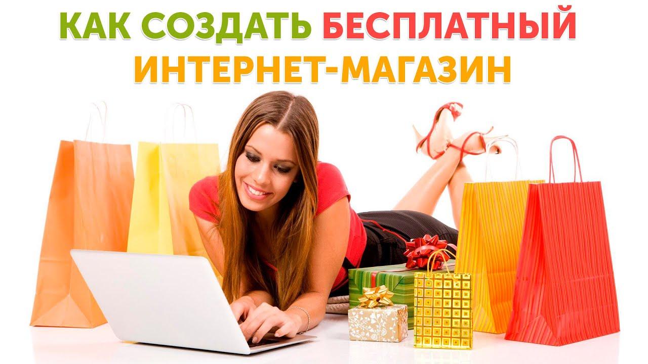 Как создать бесплатныи интернет магазин на Вордпресс самостоятельно