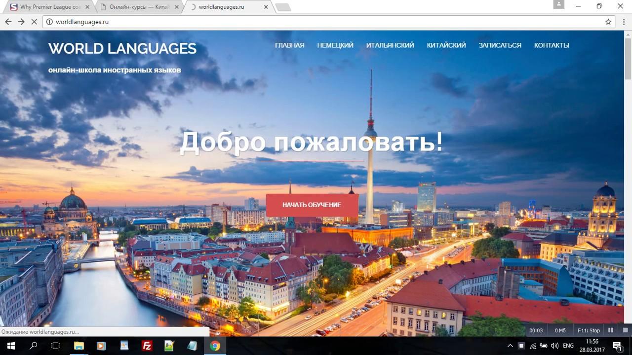 Разработка веб-сайта для онлайн-школы